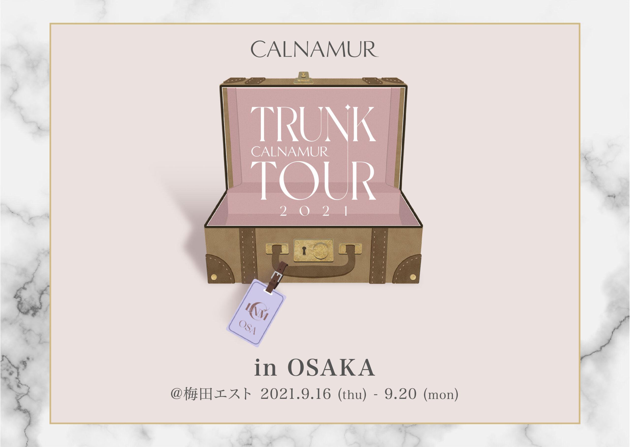09.18(sat)CALNAMUR TRUNK TOUR 2021 in OSAKA来店イベント入店予約について
